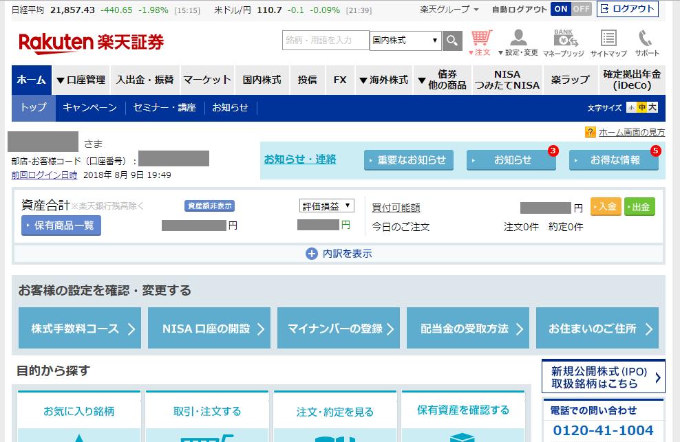 楽天証券のログイン画面