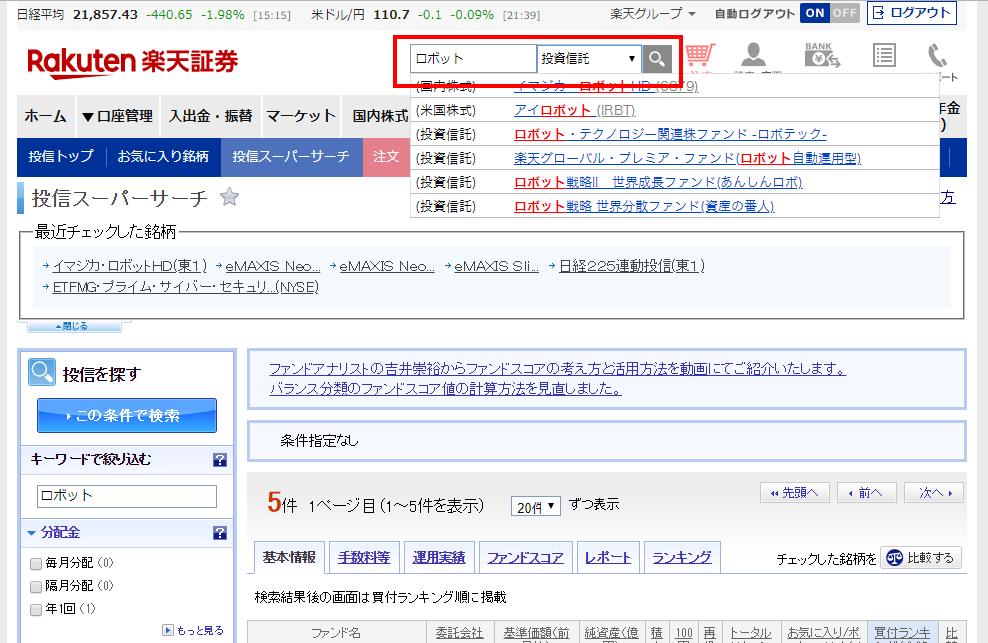 楽天証券の検索ボックス