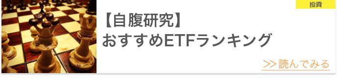 ETFランキング