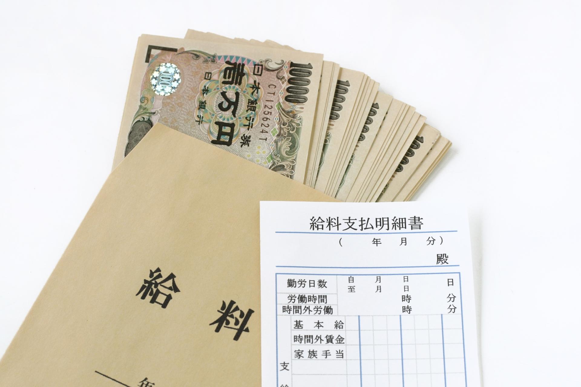 【年収別】投資はいくらから始めるのが最適解かというイメージの給料袋の画像